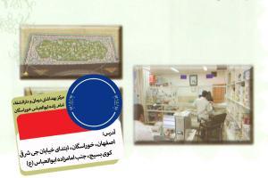 مرکز بهداشتی درمانی و دارالشفاء امام زاده ابوالعباس خوراسگان