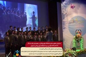 سخنرانی معاون درمان دانشگاه علوم پزشكي اصفهان در همایش ایثار ماندگار