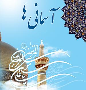 سفر خیرین عرصه سلامت استان اصفهان به مشهد الرضا (ع)