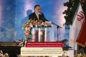 سخنرانی حاج سید حسین رضازاده در اولین جشنواره تجلیل از خیرین سلامت
