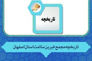تاریخچه مجمع خیرین سلامت استان اصفهان