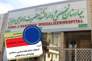 بیمارستان تخصصی و دارالشفاء حضرت زهرای مرضیه (س)