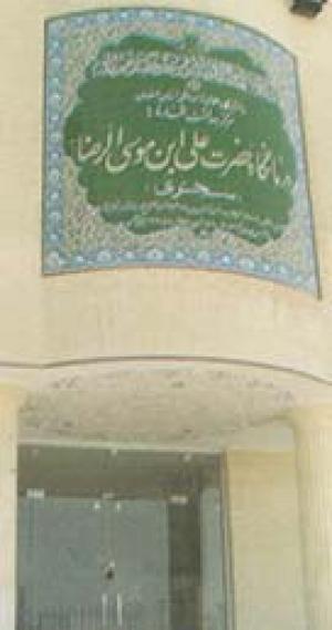 مرکز بهداشتی درمانی علی بن موسی الرضا (ع) سجزی اصفهان