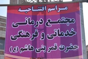 گزارش تصویری مراسم افتتاح مجتمع درمانی، خدماتی و فرهنگی حضرت قمر بنی هاشم (ع) نجف آباد