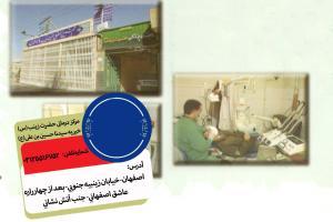 مرکز درمانی حضرت زینب (س)؛ خیریه سیدنا حسین بن علی(ع)