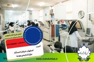 انجمن خیریه خادم المهدی، آزمایشگاه و رادیولوژی تخصصی مهدیه