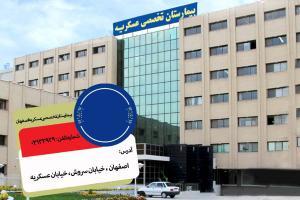 بيمارستان تخصصي و فوق تخصصی عسکریه (ع)