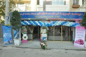 افتتاح ساختمان مرکزی خیریه دیابت اصفهان