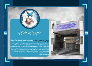 حاج حسین اخوان طبیب