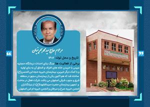 حاج سید محمد بحرینیان