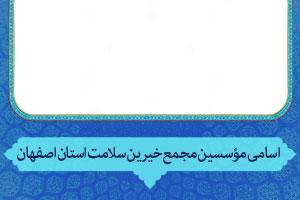 اسامی مؤسسین مجمع خیرین سلامت استان اصفهان