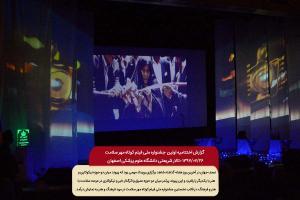 گزارش اختتامیه جشنواره فیلم کوتاه مهر سلامت