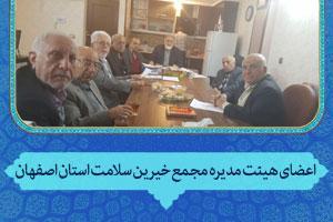 هیئت مدیره مجمع خیرین سلامت استان اصفهان