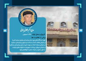 حاج اکبر طلائی مینائی