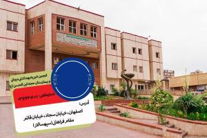انجمن خيريه بهداشتی درمانی و بیمارستان حجه ابن الحسن (ع)