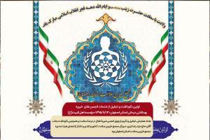 گزارش اولین نکوداشت و تجلیل از خدمات انجمن های خیریه بهداشتی و درمانی استان اصفهان