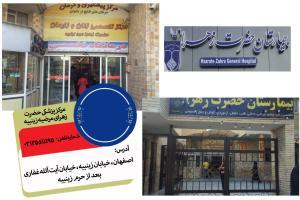 مرکز پزشکی حضرت زهرای مرضیه زینبیه