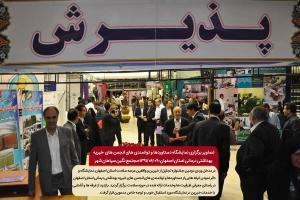 گزارش تصویری از نمایشگاه دستاوردها و توانمندی های انجمن های خیریه بهداشتی درمانی استان اصفهان