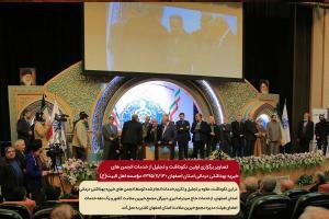 گزارش تصویری اولین نکوداشت و تجلیل از خدمات انجمن های خیریه بهداشتی و درمانی استان اصفهان