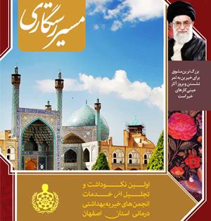 مسیر رستگاری ویژه اولین جشنوار تجلیل از انجمن های خیریه بهداشتی درمانی استان اصفهان