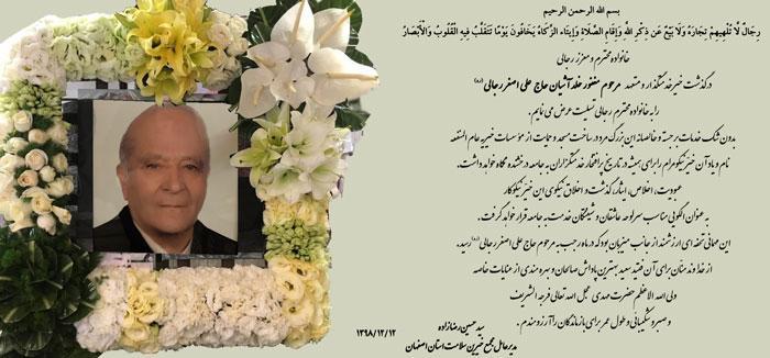 پیام تسلیت مدیرعامل مجمع در پی درگذشت خیر حوزه سلامت حاج علی اصغر رجالی