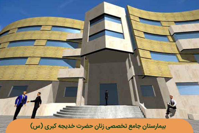 بیمارستان جامع تخصصی زنان حضرت خدیجه کبری (س)