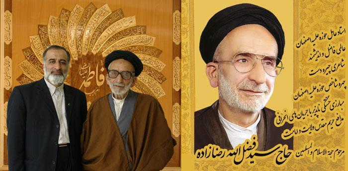 نهمین سالگرد ارتحال حجت الاسلام سیدفضل الله رضازاده