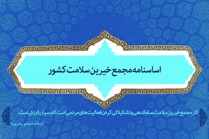 اساسنامه مجمع خیرین سلامت استان اصفهان